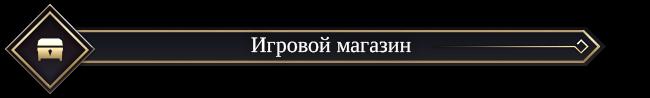 Black Desert Россия. Изменения в игре от 18.04.18.